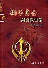 獅子勇士 : 錫克教史話
