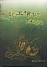 龍王信仰探祕
