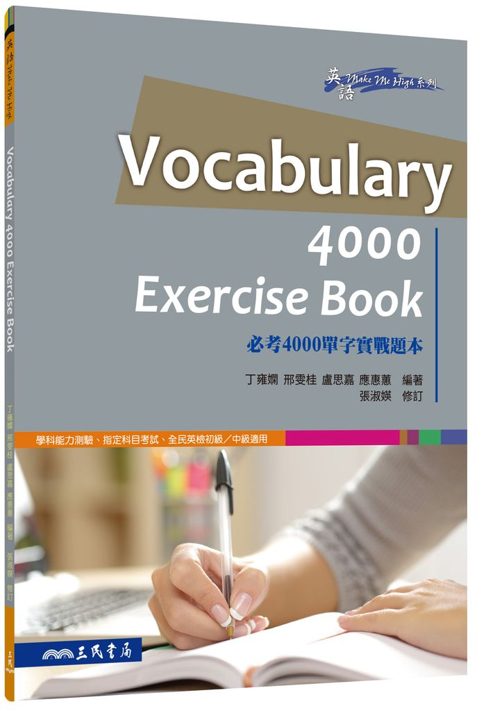 Vocabulary 4000 Exercise Book:必考4000單字實戰題本