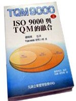 TQM 9000:ISO 9000與TQM的融合