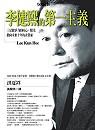 李健熙的第一主義:三星競爭力的核心,眼光指向未來十年的企業家