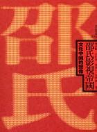 邵氏影視帝國:文化中國的影像