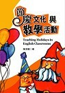 節慶文化與教學活動 =  Teaching holidays in English classrooms /