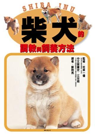 柴犬的調教與飼養方法