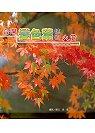 台灣變色葉植物大賞