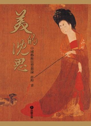 彩色珍藏版美的沈思 :  中國藝術思想芻論 /