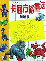 卡通方格畫法,恐龍篇