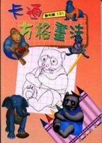 卡通方格畫法,動物篇二
