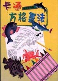 卡通方格畫法,海洋動物篇