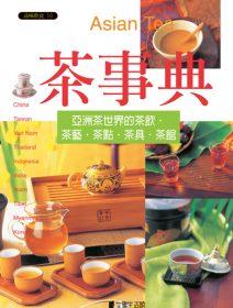 茶事典:亞洲茶世界的茶飲.茶藝.茶點.茶具.茶館