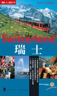 瑞士 = Switzerland