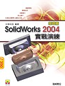 SolidWorks 2004實戰演練,基礎篇