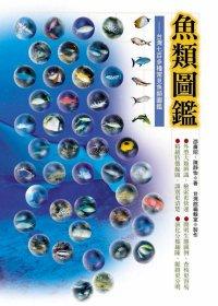 魚類圖鑑 : 臺灣七百多種常見魚類圖鑑