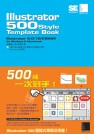 Illustrator 500 style template book