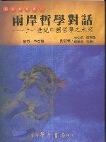 兩岸哲學對話:廿一世紀中國哲學之未來