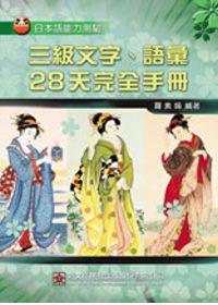 日本語能力測驗三級文字、語彙28天完全手冊