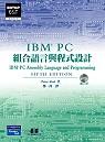 IBM PC組合語言與程式設計 /