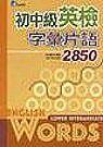 初中級英檢字彙片語2850 =  English words advance /