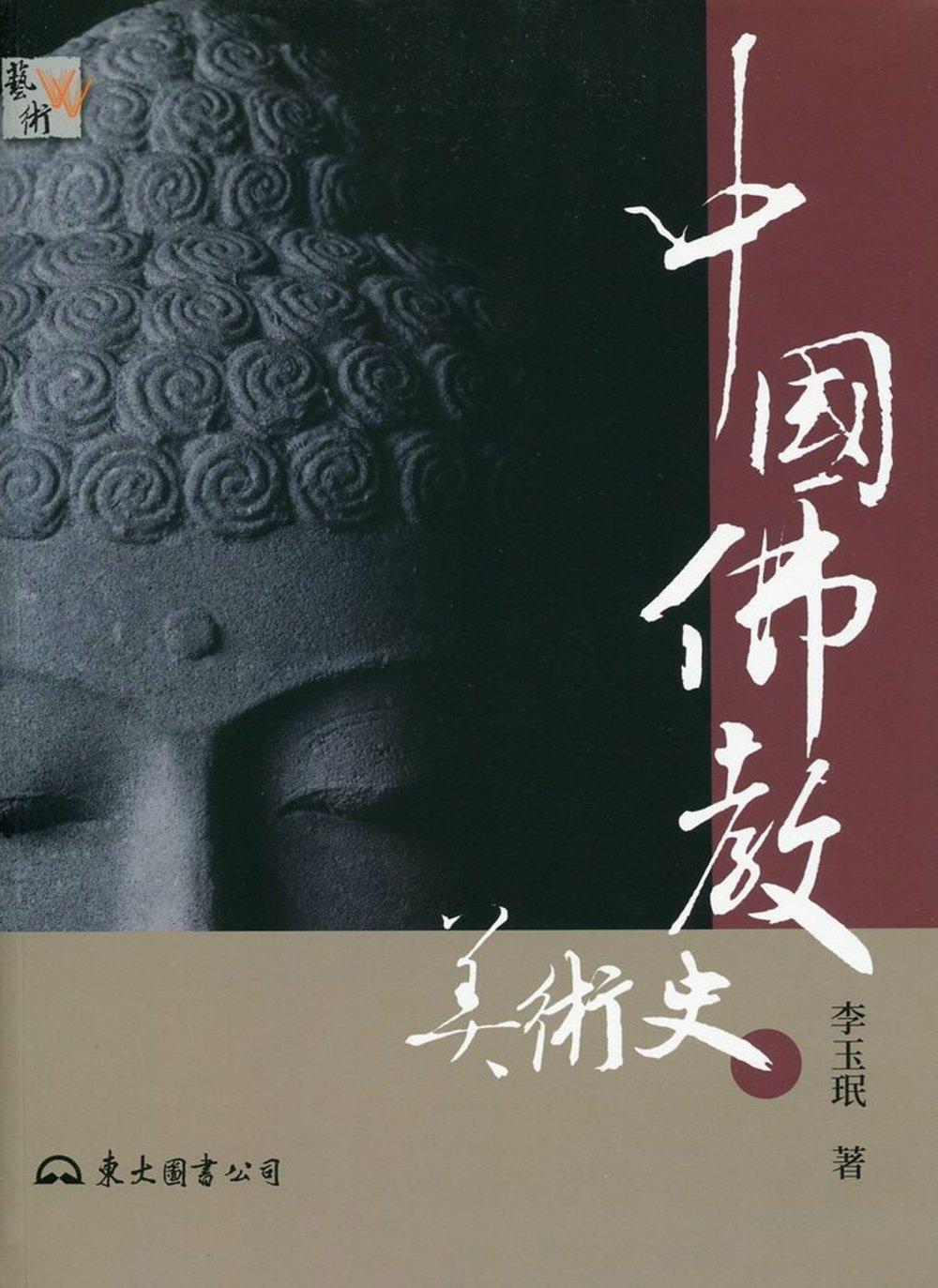 中國佛教美術史