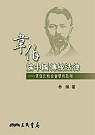 韋伯論中國傳統法律 :  韋伯比較社會學的批判 /