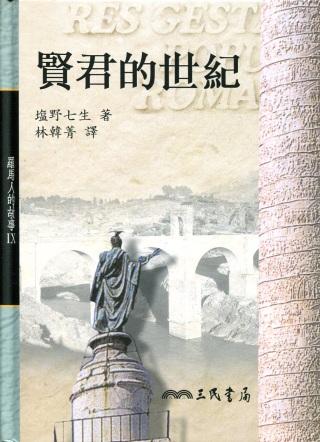 羅馬人的故事Ⅸ-賢君的世紀