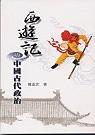 西遊記與中國古代政治