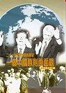 二十一世紀兩岸關係展望:「一個中國」原則面面觀