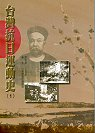 台灣抗日運動史