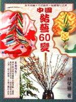 中國結藝60變