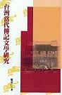 臺灣當代傳記文學研究