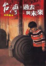 台灣:過去與未來