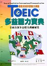 TOEIC多益聽力寶典:國際溝通英語能力測驗