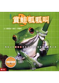 賞蛙呱呱叫