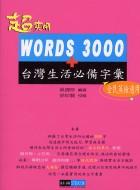 WORDS 3000+台灣生活必備字彙