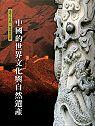 中國的世界文化與自然遺產:走訪千年文明.探尋絕世遺跡