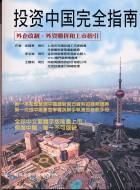 投資中國完全指南:外企改制.外資購併和上市指引