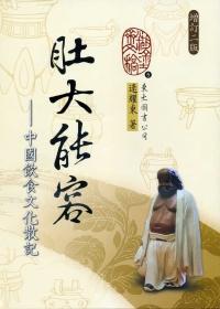 肚大能容:中國飲食文化散記(二版)
