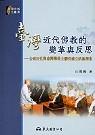 臺灣近代佛教的變革與反思 :  去殖民化與臺灣佛教主體性確立的新探索 /