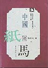 中國紙馬 /