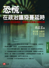 恐慌,在政治瘟疫蔓延時:2003臺北市府政治-媒體抗SARS實錄之國際比較