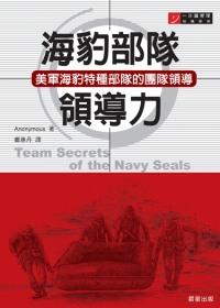 海豹部隊領導力