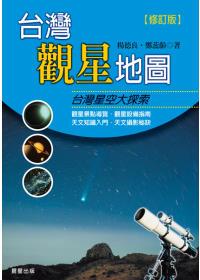 臺灣觀星地圖 : 臺灣星空大探索 = The map of observing stars