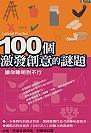 100個激發創意的謎題:讓你聰明到不行