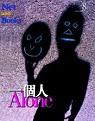 一個人 =  Alone /