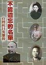 不能遺忘的名單:台灣抗日英雄榜