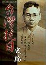 台灣抗日史論