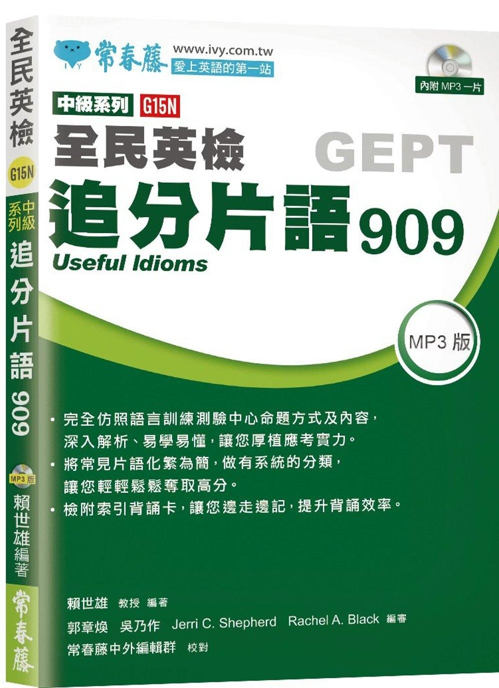 中級追分片語909 /