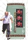 衝衝衝蘇貞昌:電火球智慧王的執行力