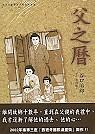 父之曆(全)