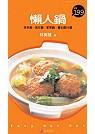 懶人鍋 : 快手鍋、流行鍋、家常鍋、養生鍋70道